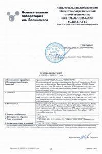 Протокол испытаний Нейропорт 1 страница
