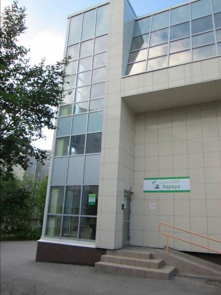 Вход в оздоровительный центр Аврора Мурманск