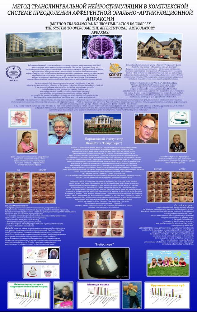 Федеральный Научно-Клинический центр Реаниматологии и Реабилитологии