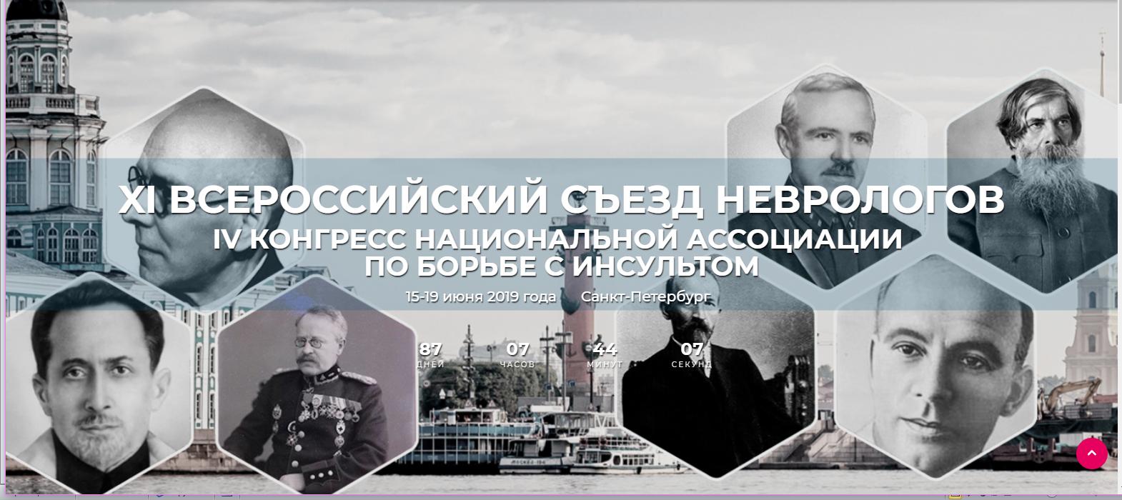 XI Всероссийский съезд неврологов; IV Конгресс национальной ассоциации по борьбе с инсультом