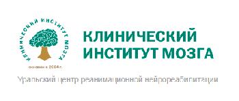 Клинический Институт Мозга. Уральский центр реанимационной нейрореабилитации.