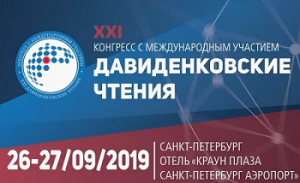 Congress with international participation XXI «Davidenkov readings»