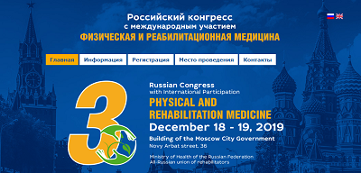 "Congress ""Physical and rehabilitation medicine"""
