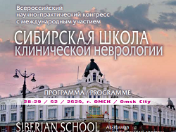 "All-Russian Scientific and Practical Congress with international participation ""Siberian School of Clinical Neurology"""