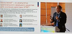 Межрегиональная научно-практическая конференция неврологов Санкт-Петербурга и Северо-Западного федерального округа РФ (XVIII Северная Школа)