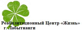 Реабилитационный Центр «Жизнь»