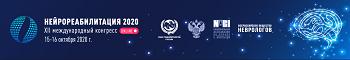 XII международный Конгресс «Нейрореабилитация – 2020»