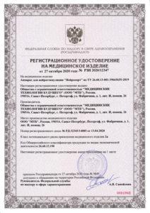 Регистрационное удостоверение Нейропорт