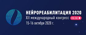 Нейрореабилитация 2020
