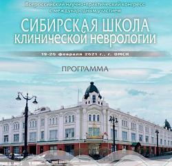 Конгресс – Сибирская школа клинической неврологи