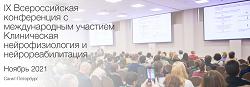 IX Всероссийская конференция - Клиническая нейрофизиология и нейрореабилитация
