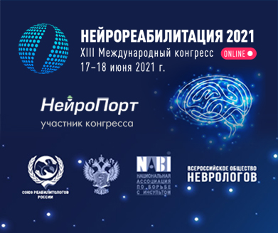 17-18 июня 2021 г. состоится XIII Международный конгресс «Нейрореабилитация-2021» в формате он-лайн